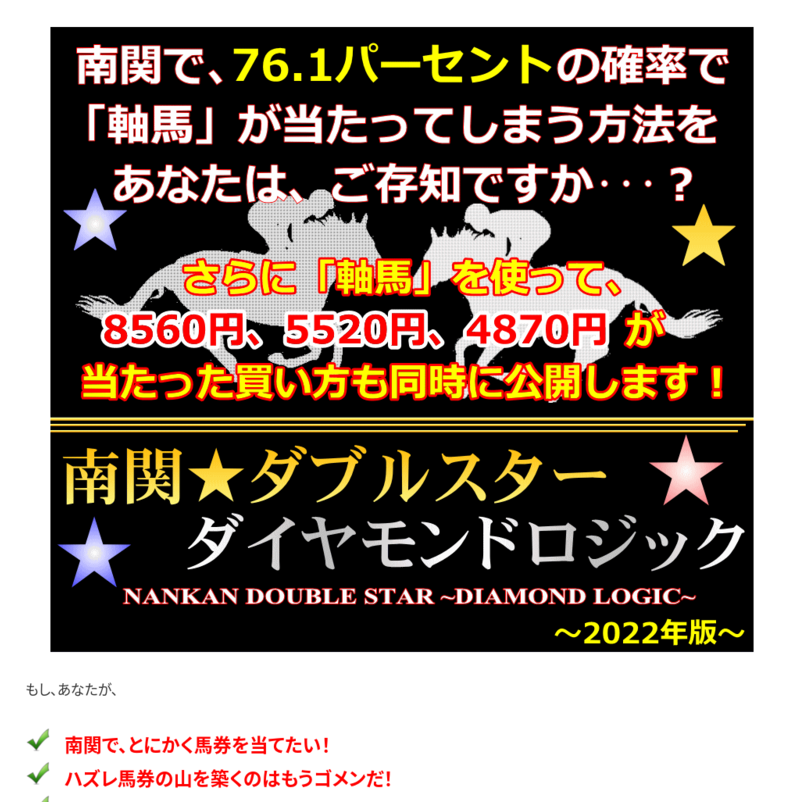 【1日2〜3レース厳選!】南関★ダブルスター/ウィナーズヒストリー
