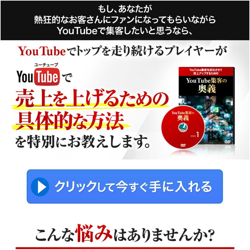 YouTube集客の奥義