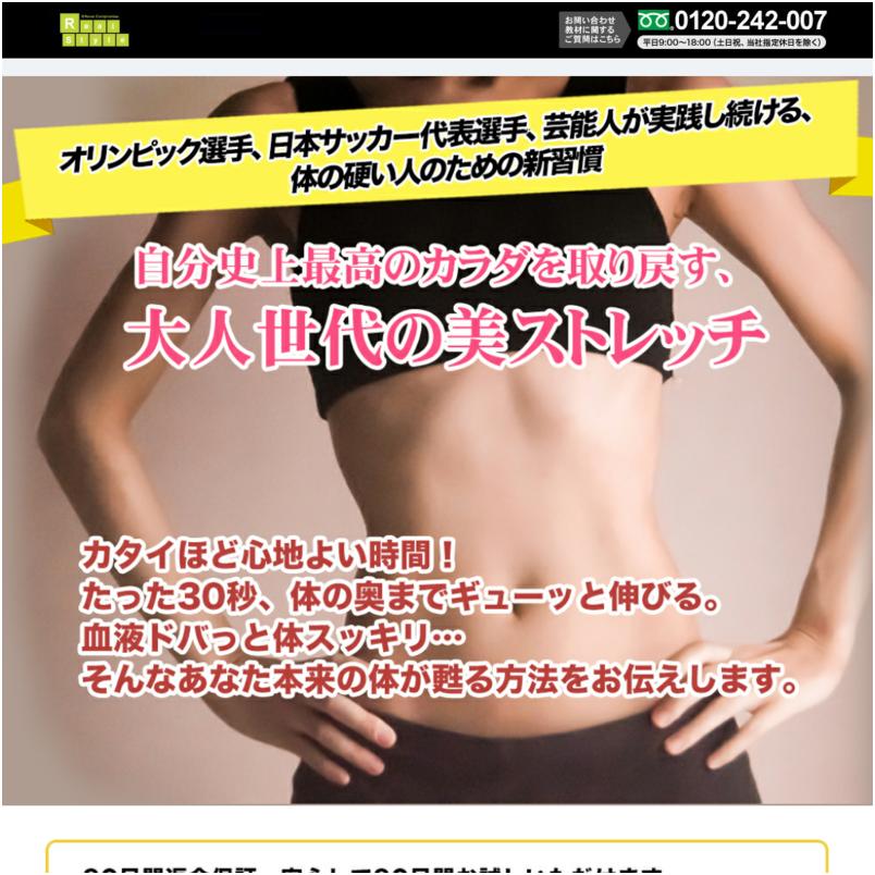 ゾーンストレッチ〜体が硬い人ほど、20代の頃の動ける体を取り戻す方法〜【CCIT01SDF】