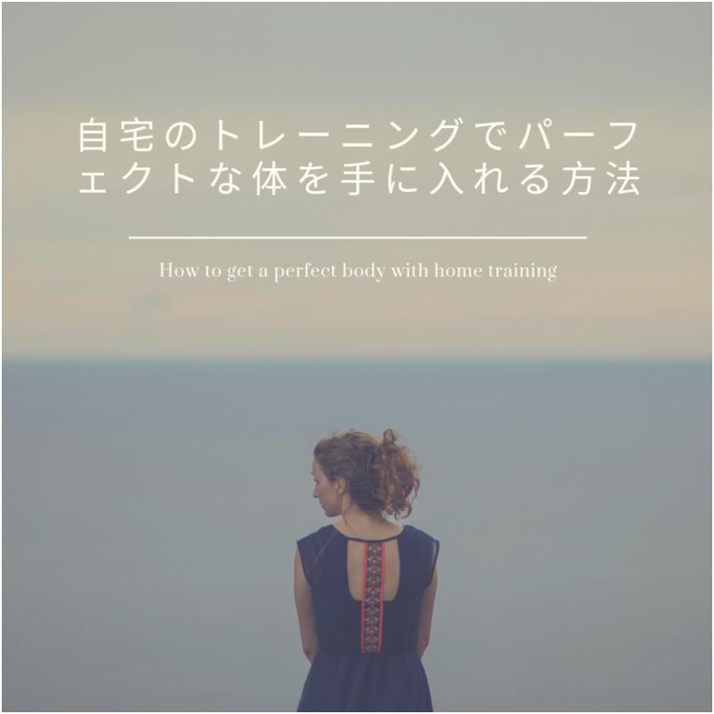 自宅のトレーニングでパーフェクトな体を手に入れる方法