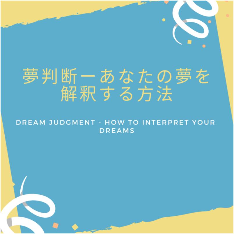 夢判断ーあなたの夢を解釈する方法