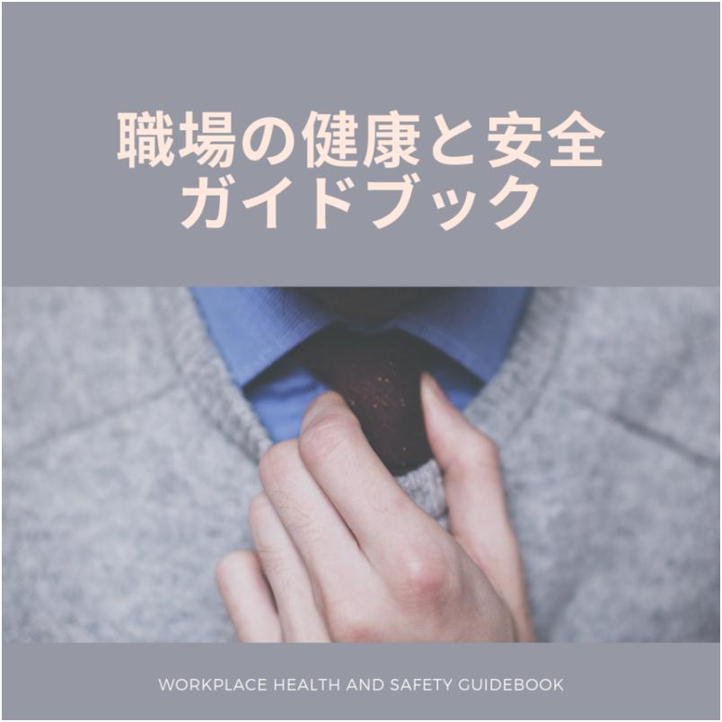 職場の健康と安全ガイドブック