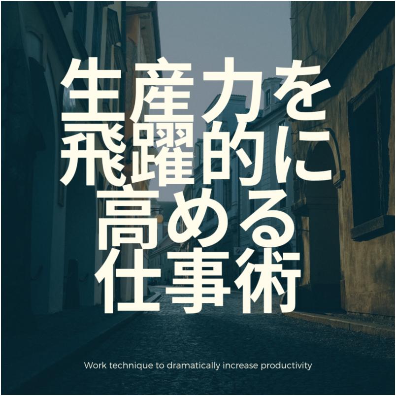 生産力を飛躍的に高める仕事術