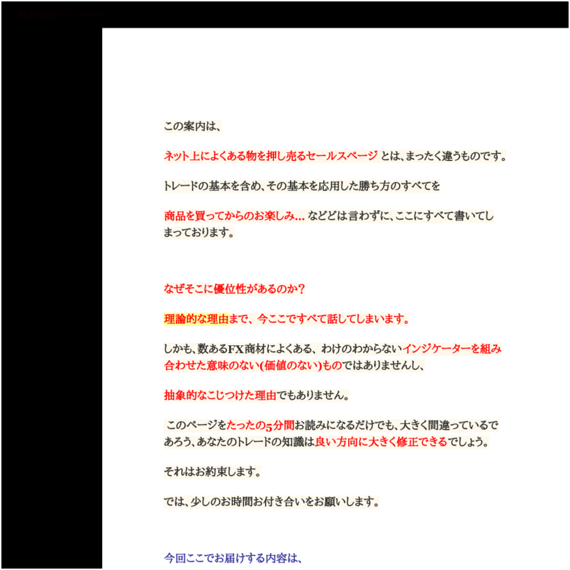 ぷーさん式FX 逆張りトレードマニュアル 火花〜ひばな〜