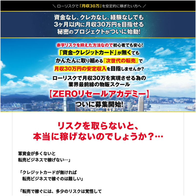 【サンプロ】ZEROリセールアカデミー(銀振・カード10分割まで)
