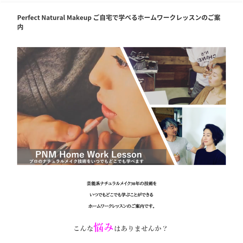 Perfect Natural Makeup ホームレッスン
