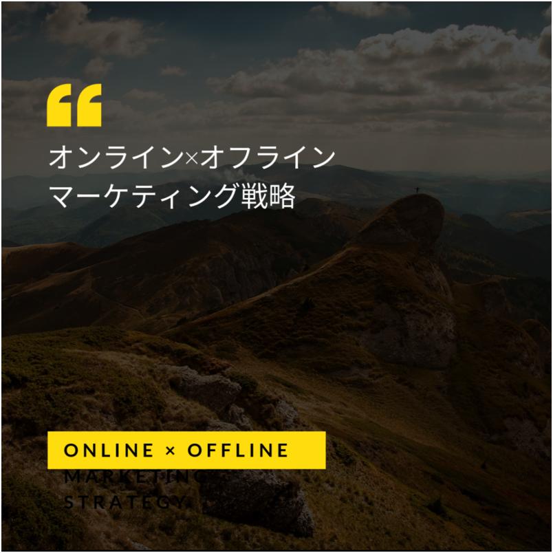 オンライン×オフラインマーケティング戦略