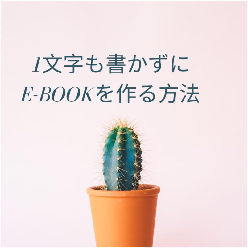 1文字も書かずにE-bookを作る方法
