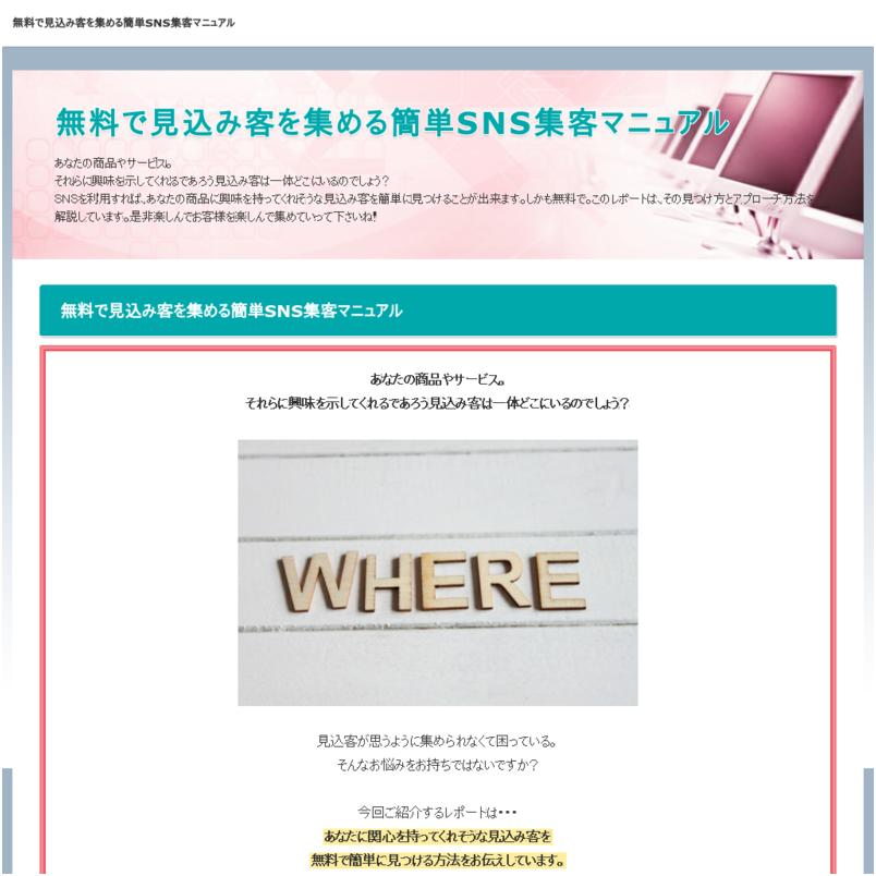 無料で見込み客を集める簡単SNS集客マニュアル