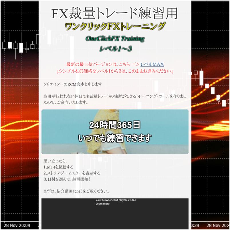 ワンクリックFXトレーニングLV2/OneClickFX training LV2 裁量トレードの練習用トレーニングEA、24時間365日いつでも練習することができます!