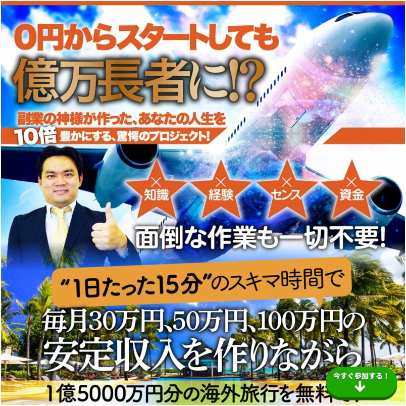 【JCB/AMEX版】〜元手不要の資産倍増プロジェクト〜 増田式・副業革命