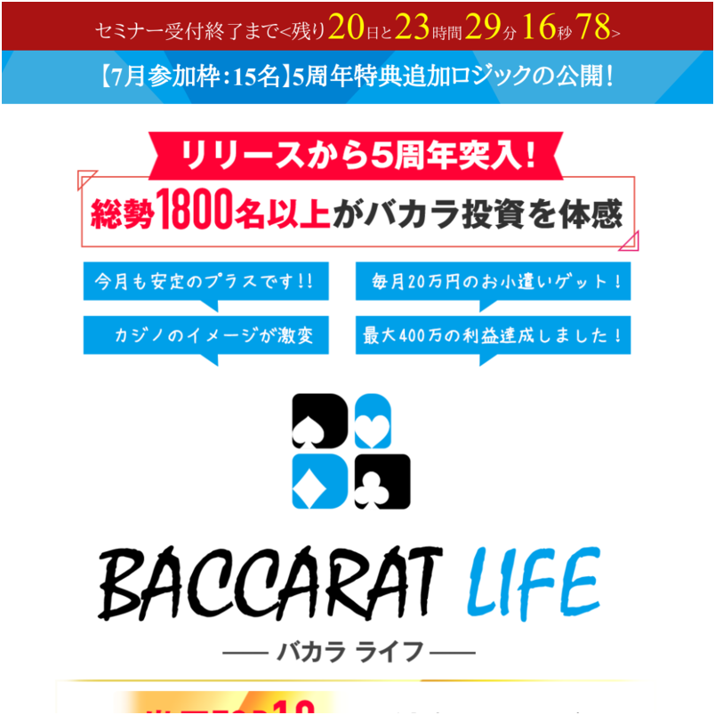 Baccarat Life