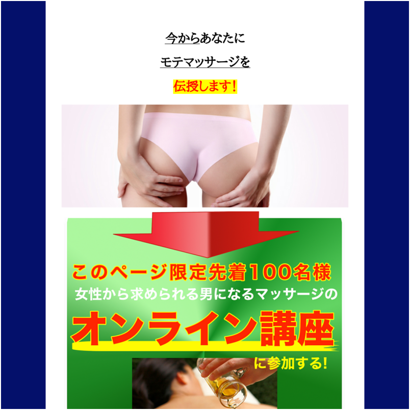 女性をメロメロにするマッサージ【ネオスウェディッシュスクールオンライン講座】