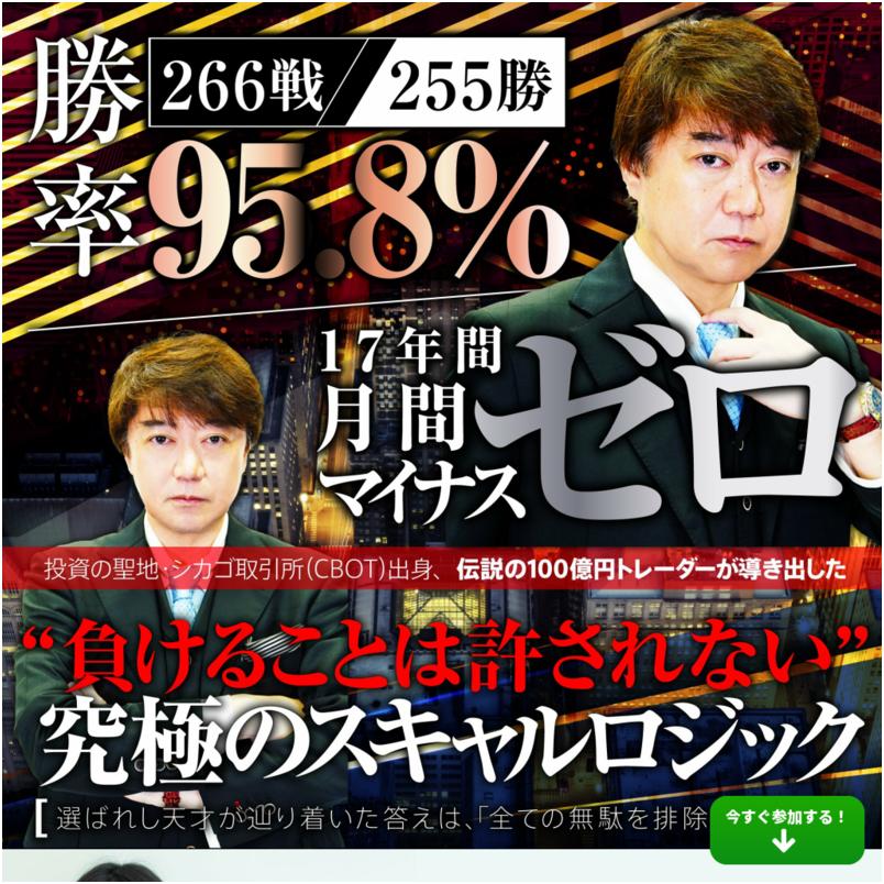 億スキャFX 〜絶対公式 TAKAHASHIメソッド〜