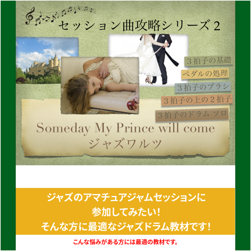 【セッション攻略シリーズ02】Someday my prince will come Stage1