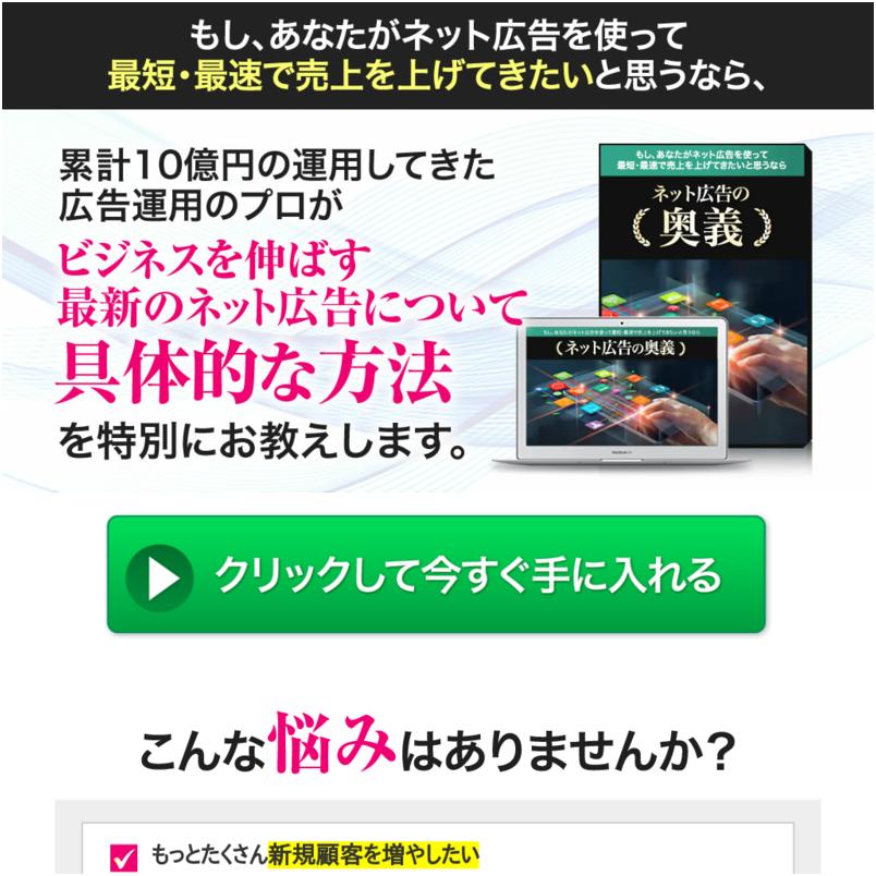 ネット広告の奥義