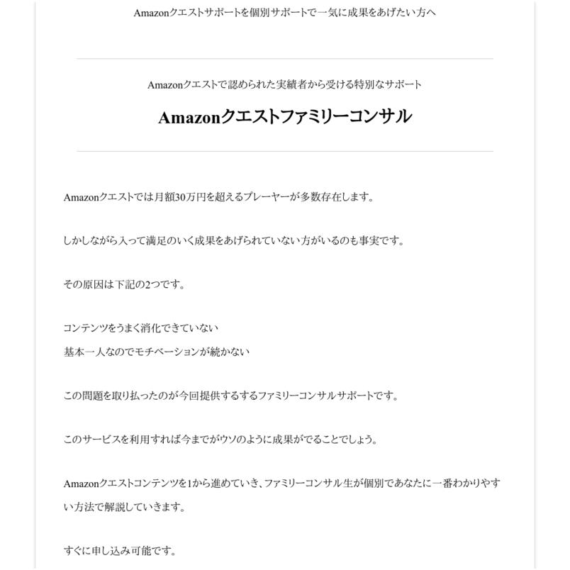 Amazonクエストファミリーコンサル松