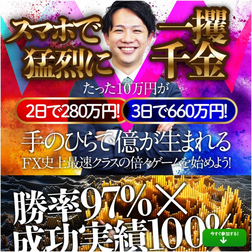 三尊無双FX 〜人生逆転プロジェクト〜