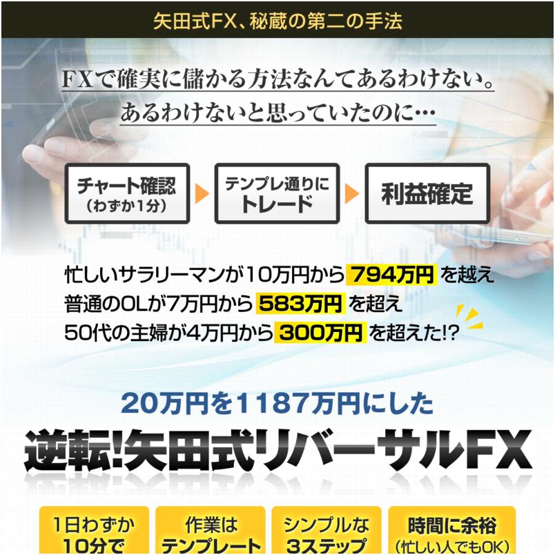 逆転!矢田式リバーサルFX