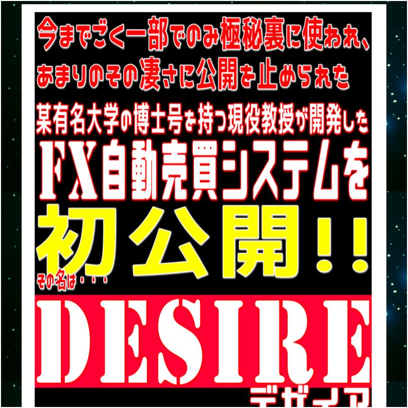 国立大学の博士号を持つ現役教授が開発したFX自動売買システム「DESIRE」