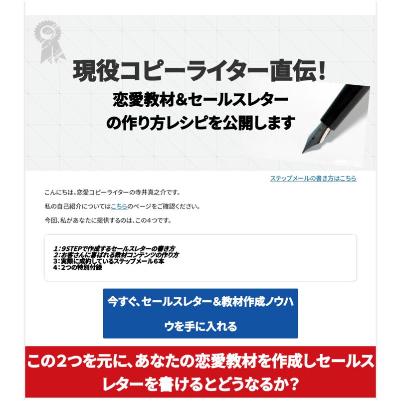 恋愛コピーライター直伝!セールスレターと教材コンテンツの作り方