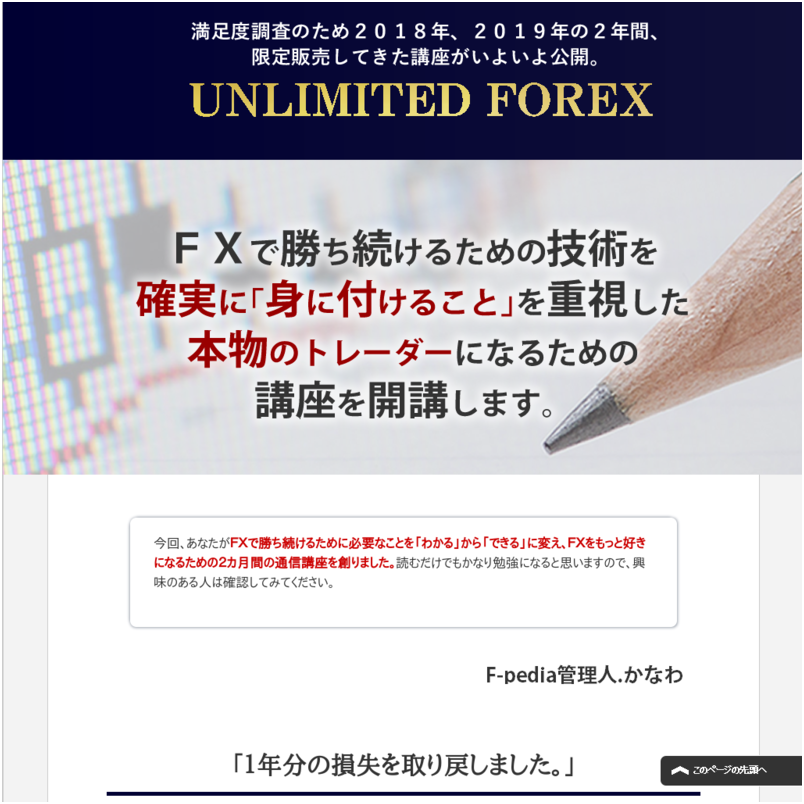 UNLIMITED FOREX