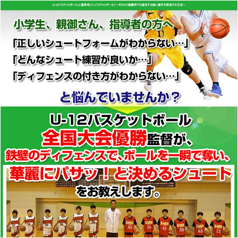U-12バスケットボール上達革命〜ゼロから強豪校でも通用する強い選手を育成する方法〜 【柿生レッズ&フィリーズ 佐能俊秀 指導・監修】
