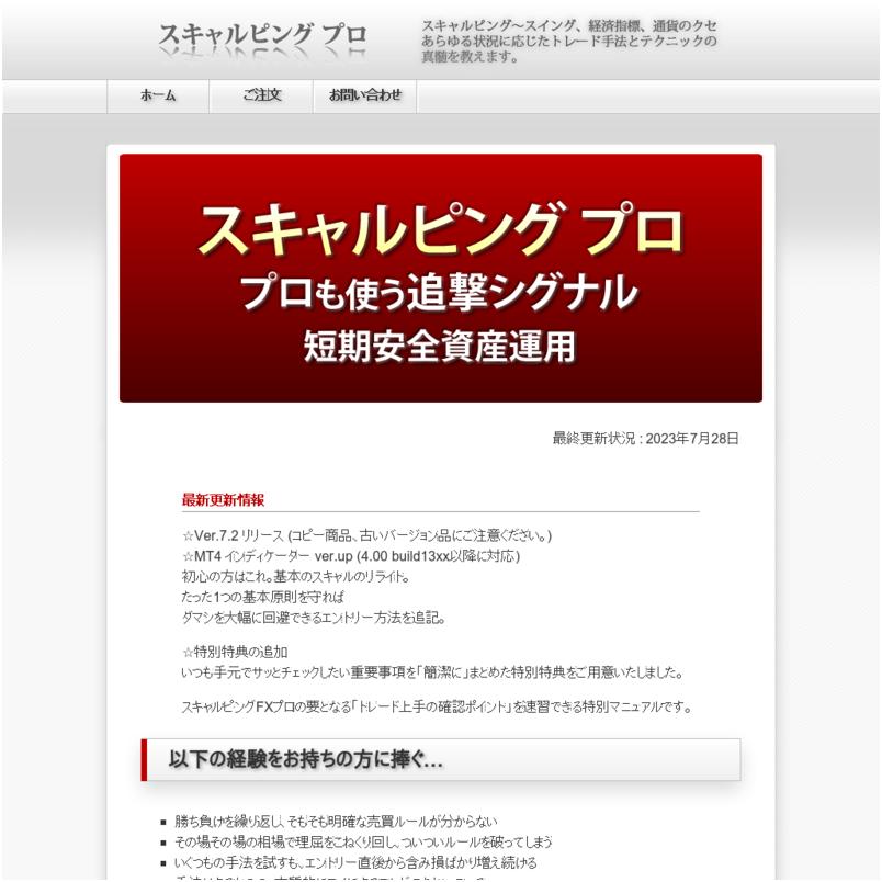 スキャルピングFXプロ 〜プロも使う追撃シグナルで短期安全資産運用〜