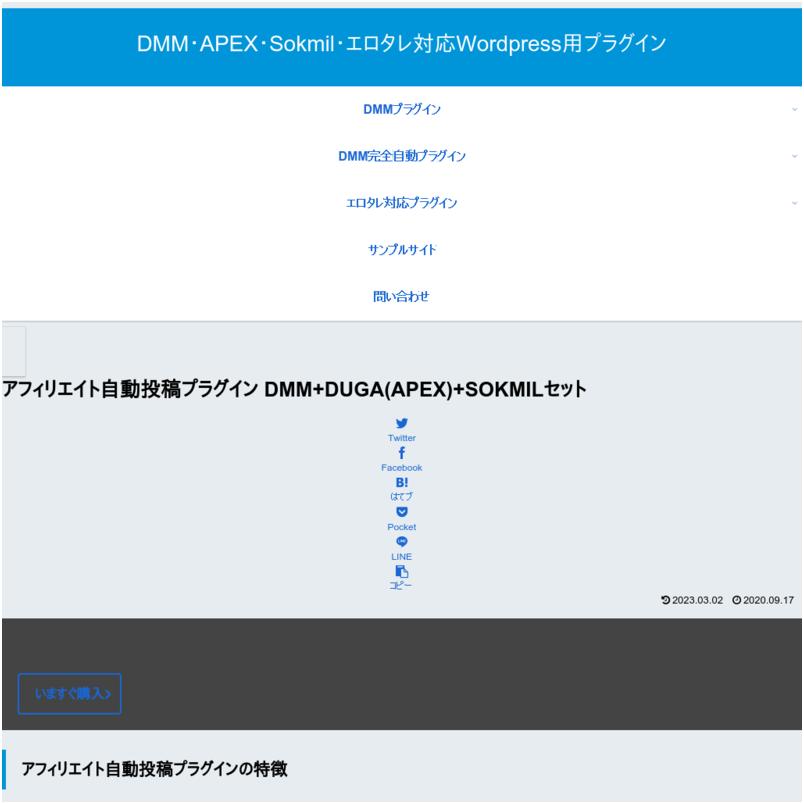 アフィリエイト自動投稿プラグイン DMM+APEX+SOKMILセット