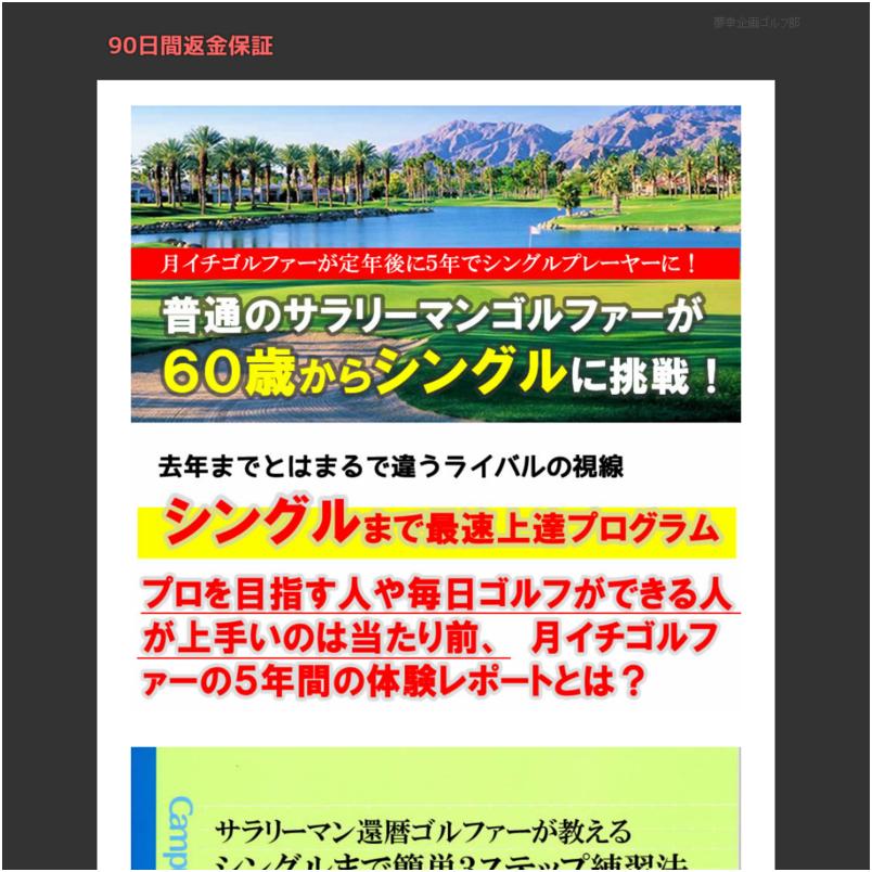 サラリーマン還暦ゴルファーが教えるシングルまで簡単3ステップ練習法