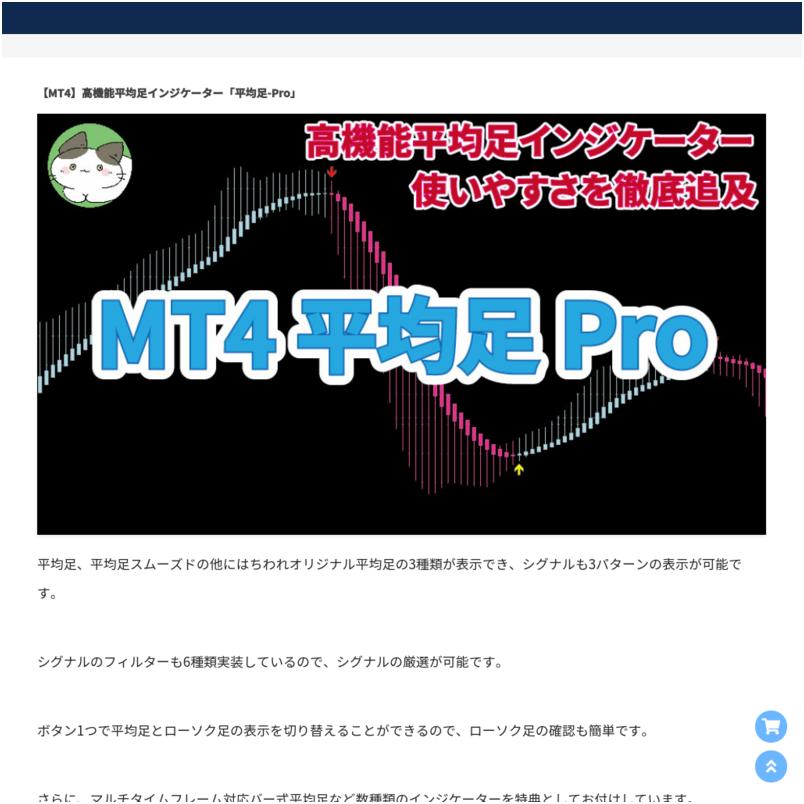 高機能平均足MT4インジケーター「平均足Pro」