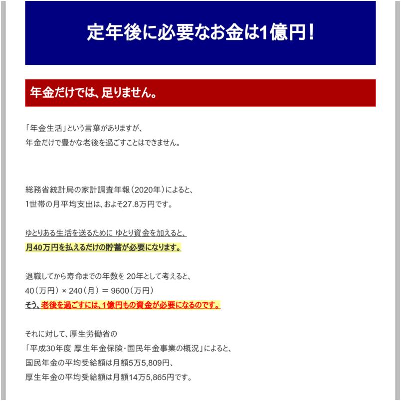 【副業で月100万円稼ぐネットビジネス講座】STEP to MILLION