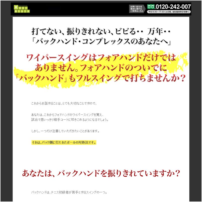 新井流ワイパーZERO 両手バックハンド編【CRAY09ADF】