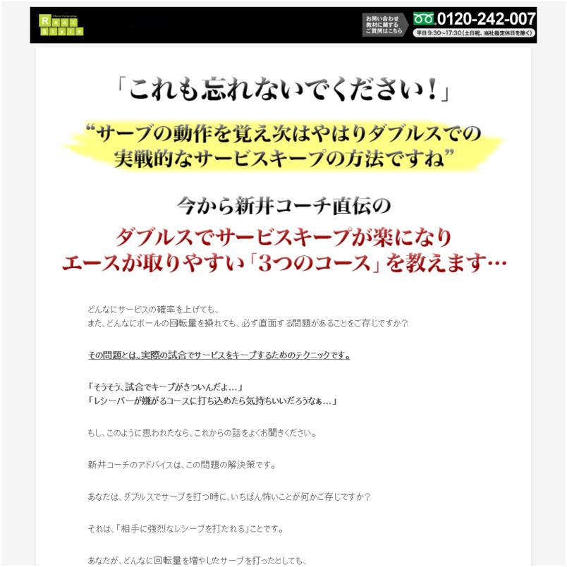 新井流 ダブルスの実戦サービスレシーブ【CRAY05ADF】