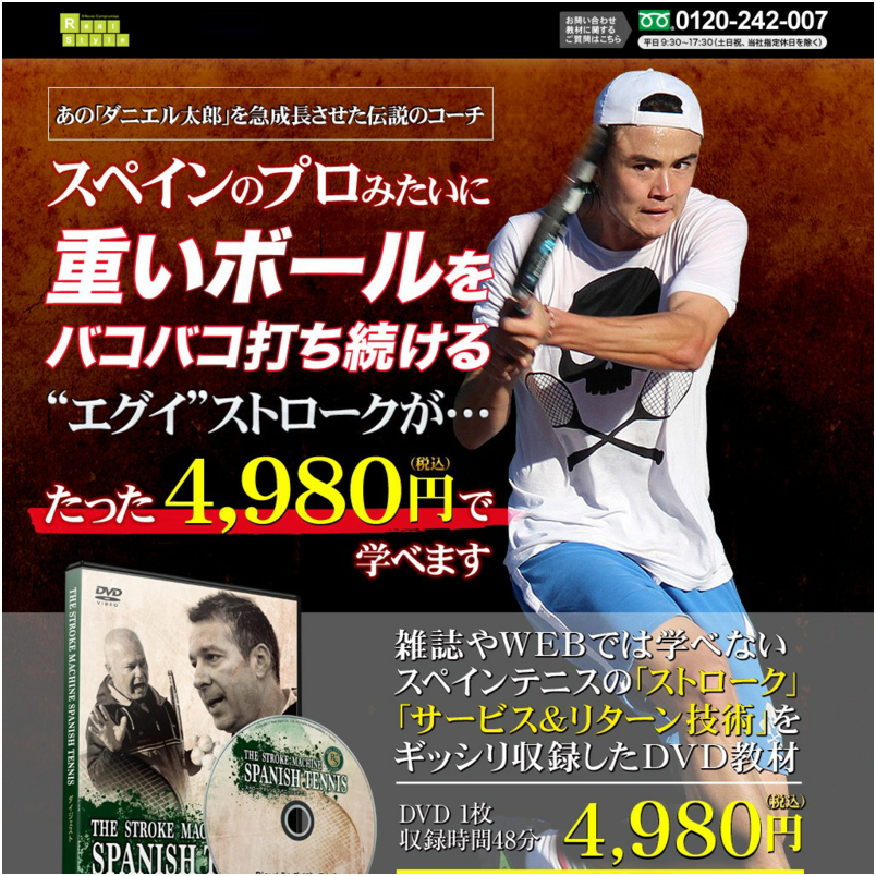 THE STROKE MACHINE SPANISH TENNIS Digest2 spanish Tennis Disc6〜9 DigestDVD【CRJAD2ADF】