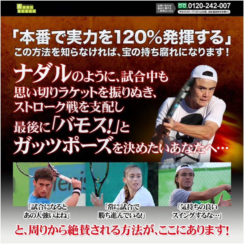 THE STROKE MACHINE SPANISH TENNIS Disc5:ベストパフォーマンス【CRJA05ADF】