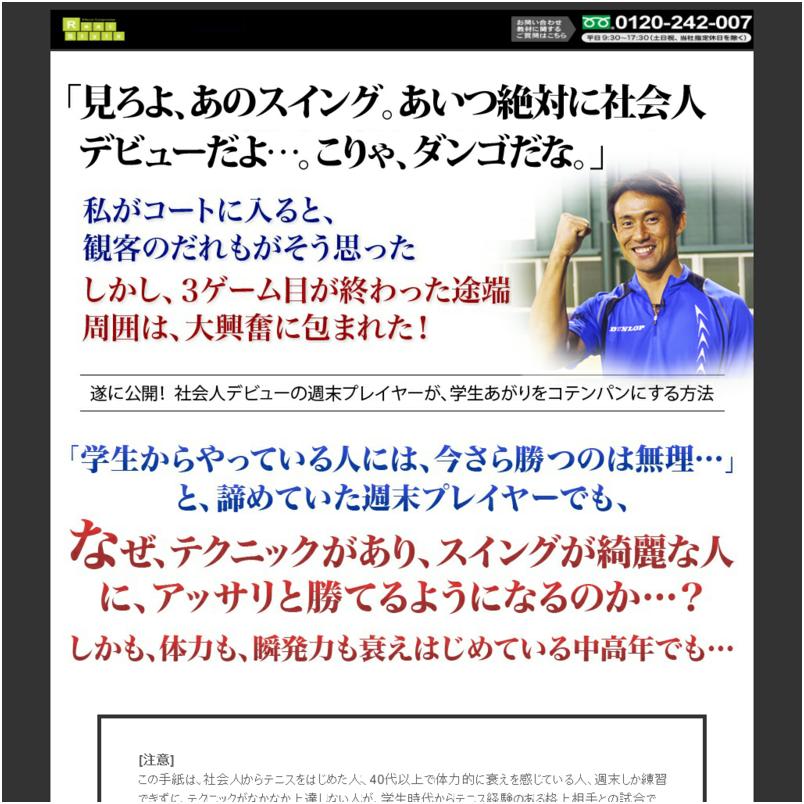 加藤季温の『勝利の方程式〜ダブルス・1セットマッチの勝ち方〜』【CRKT05SDF】