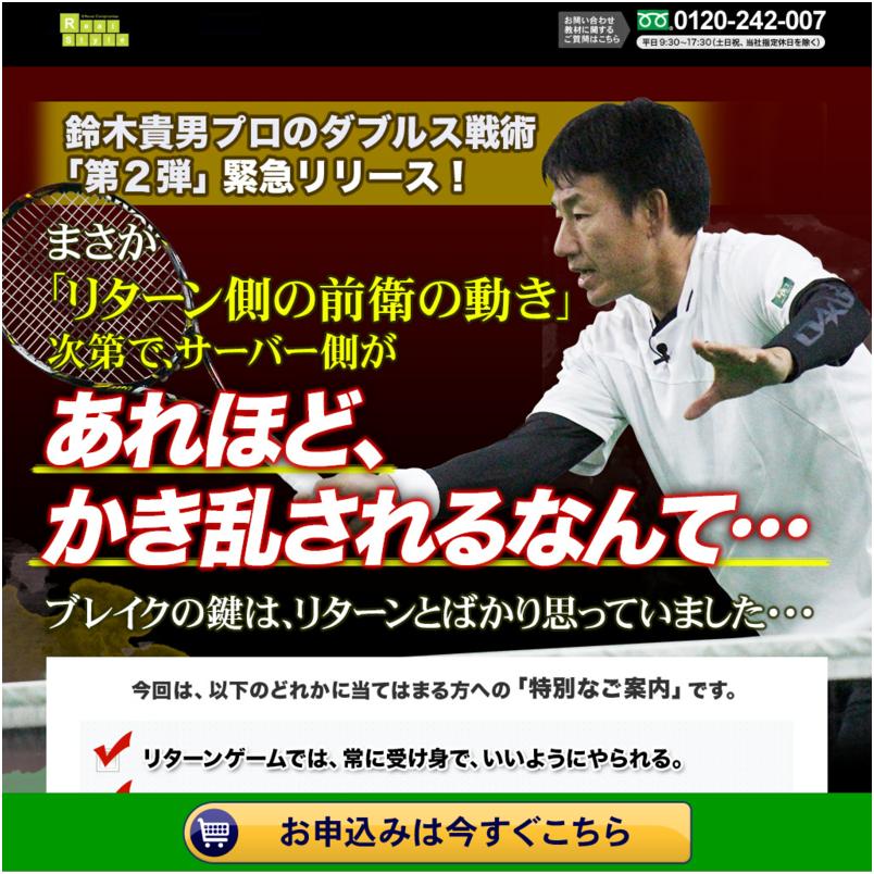 鈴木貴男の TOP GUN TECHNIQUE 17〜19【ダブルス・リターン】【CRST09SDF】