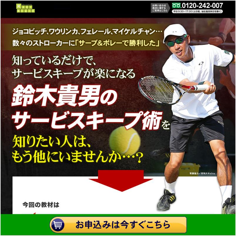鈴木貴男の TOP GUN TECHNIQUE 13〜15【ダブルス・サービス】【CRST07SDF】
