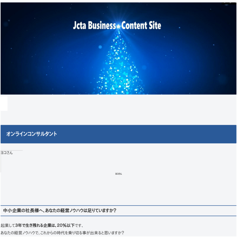 中所企業の社長様の経営サポートをするオンラインコンサルティング。