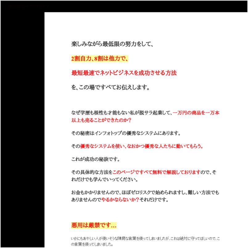 ぷーさん式ネットビジネス起業マニュアル 刃-やいば-