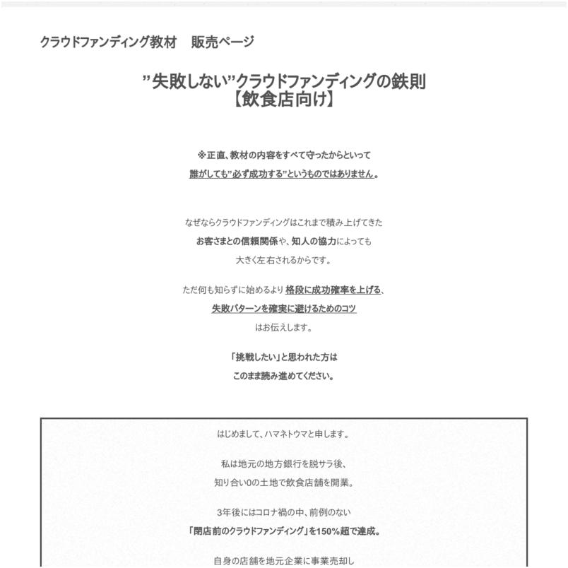 """""""失敗しない""""クラウドファンディングの鉄則 【飲食店向け】"""