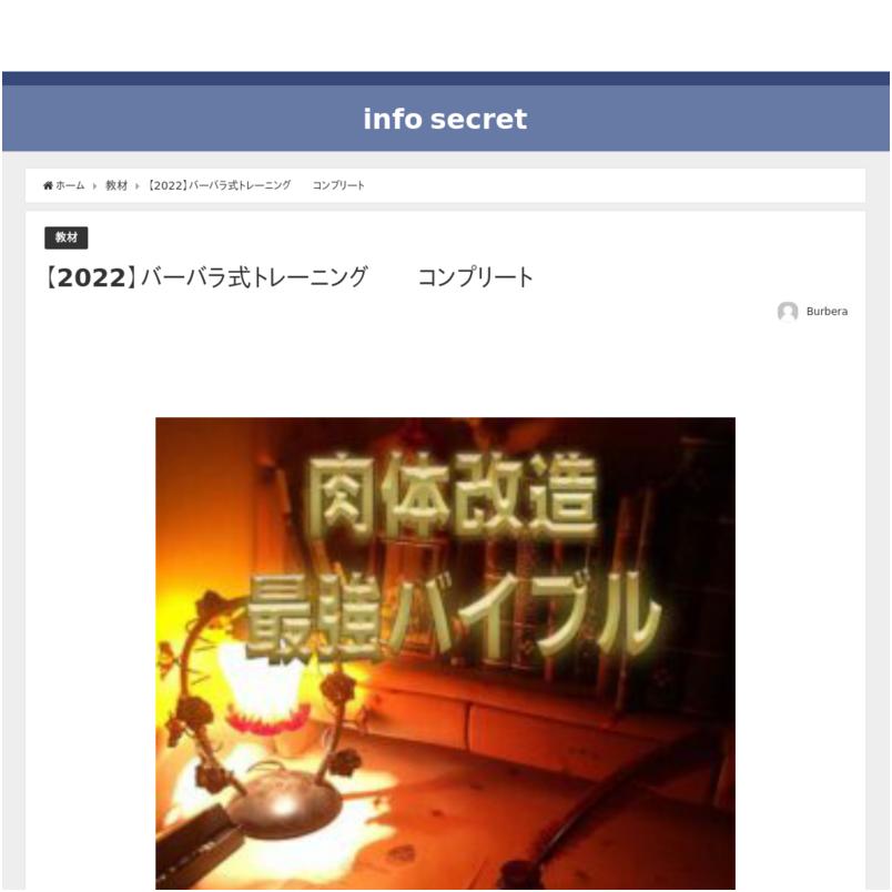 【2021】バーバラ式トレーニング コンプリート