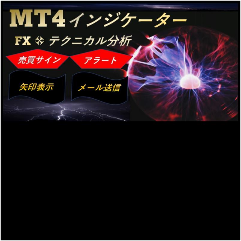 ストキャスとRSIで矢印を表示するMT4インジケーター