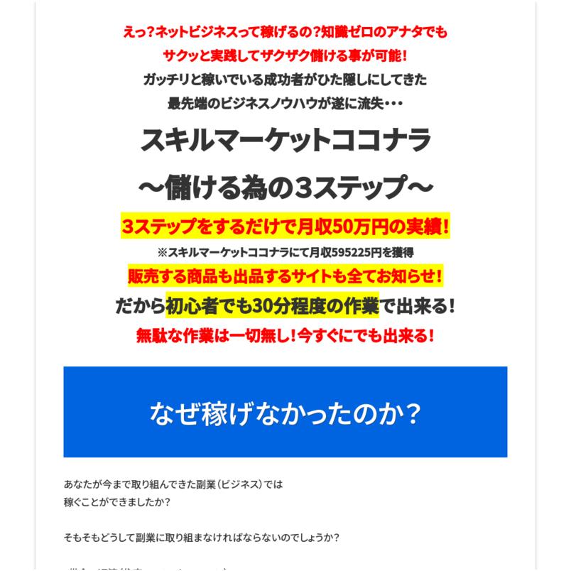 スキルマーケットココナラ  〜儲ける為の3ステップ〜