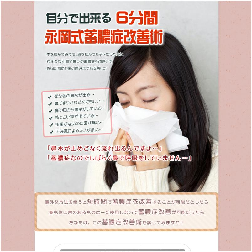 蓄膿症・副鼻腔炎にもう悩まない!永岡式蓄膿症改善プログラム