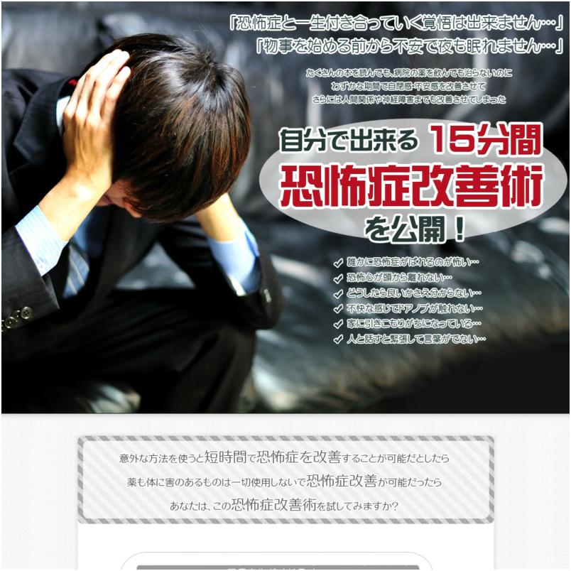 本郷式恐怖症改善プログラム:恐怖症に悩んでいる方へ。