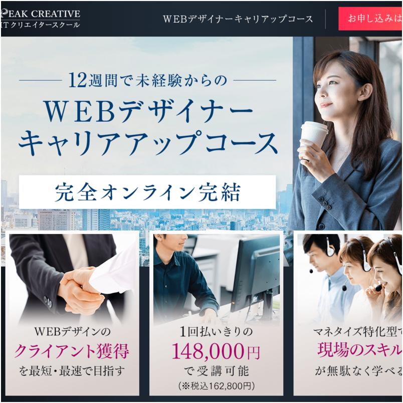 WEBデザイナーキャリアアップコース