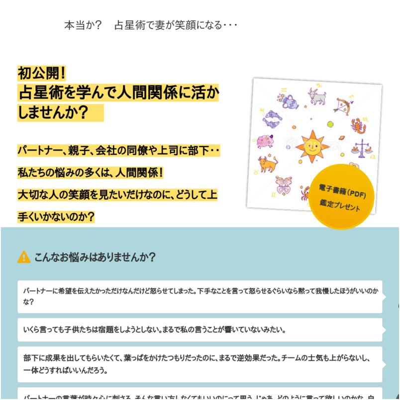 星読み講座(入門編)